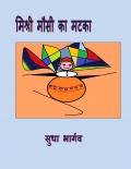 मिश्री मौसी का मटका  (eBook)
