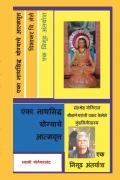 Eka Natha Siddha Yogyache Atmavritta