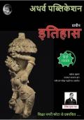 Indian History (eBook)