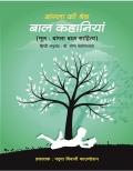 Bangla ki Shresth Bal Kahaniyan