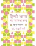हिन्दी भाषा का मानक रूप