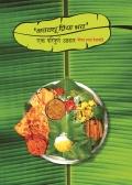 Nav Vadhu Priya Bhav (Ek Paripoorna Aahar)