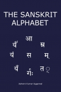 The Sanskrit Alphabet