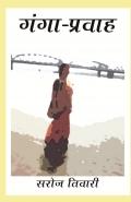 Ganga_Pravah