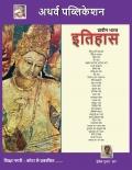 Pracheen Bharat