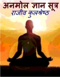 Anmol Gyan Sutra