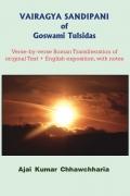 VAIRAGYA SANDIPANI of Goswami Tulsidas