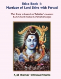 Shiva Book 1: Marriage of Lord Shiva with Parvati