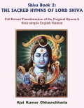Shiva Book 2: THE SACRED HYMNS OF LORD SHIVA