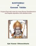 KAVITAWALI of Goswami  Tulsidas