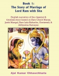 Book 1: The Story of Marriage of Lord Ram with Sita