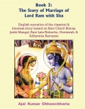 Book 3: The Story of Marriage of Lord Ram with Sita