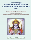 An Anthology: UPANISHADS DEDICATED TO LORD RAM & THEIR PHILOSOPHY: Part 1