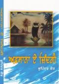 Afsana-E-Zindagi