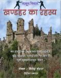 Khandhar Ka Rahsya - Jasoos Vivaan