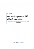SSC JHT,Hindi Officers exam SAMPLE PAPERS