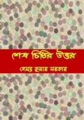 শেষ চিঠির উত্তর (Shesh Chithir Uttor)