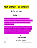 हिंदी साहित्य आदिकाल सीरीज -1
