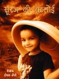 Suraj Ki Batloi (eBook)