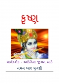Krishna (eBook)