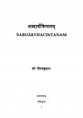 ŚABDĀRTHACINTANAM (eBook)
