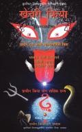 Khechari Kriya
