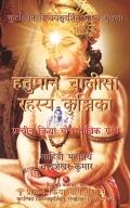 Hanuman Chalisa Rahasya Kunjika