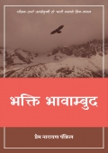 भक्ति भावाम्बुद - Bhakti Bhavambud