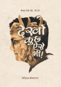 Because You Need This: Dekho Kuch Aise Bhi