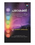 The Power Unknown to God - Malayalam
