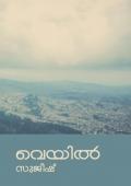 Veyil (വെയിൽ) (eBook)