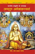 Jagadguru Adishankaracharya