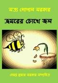 Bhromorer Chokhe Jol (ভ্রমরের চোখে জল)