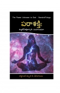 The Power Unknown to God - Sanskrit/Telugu