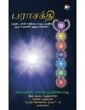 The Power Unknown to God - Tamil