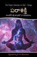 The Power Unknown to God - Telugu (eBook)