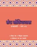 Seth Govinddas Granthawali - 3