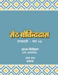 Seth Govinddas Granthawali - 4