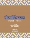Seth Govinddas Granthawali - 5