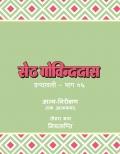 Seth Govinddas Granthawali - 6