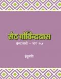 Seth Govinddas Granthawali - 7