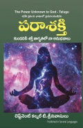 The Power Unknown to God - Telugu