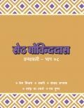 Seth Govinddas Granthawali - 8
