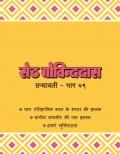 Seth Govinddas Granthawali - 9