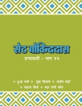 Seth Govinddas Granthawali - 11