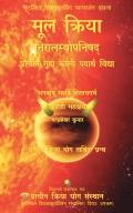 Mool Kriya : Prachin Guhya Kaali Padarth Vidya (Niralambopanishad)