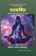 The Power Unknown to God - Hindi