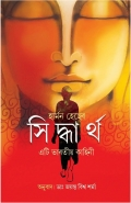 Siddhartha: An Indian Tale (Assamese Translation)