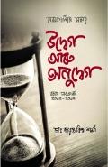 উদ্বেগ আৰু অনুদ্বেগ (Assamese Essay Collection)