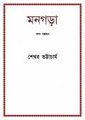 Mongora (eBook)